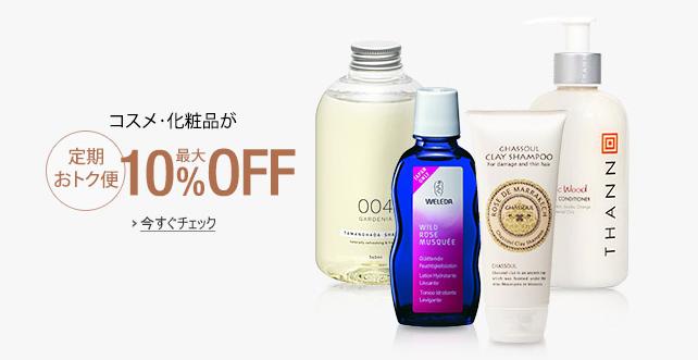 コスメ・化粧品(Amazon定期便・定期おトク便)