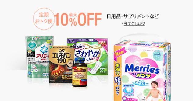 日用品・サプリメント(Amazon定期便・定期おトク便)