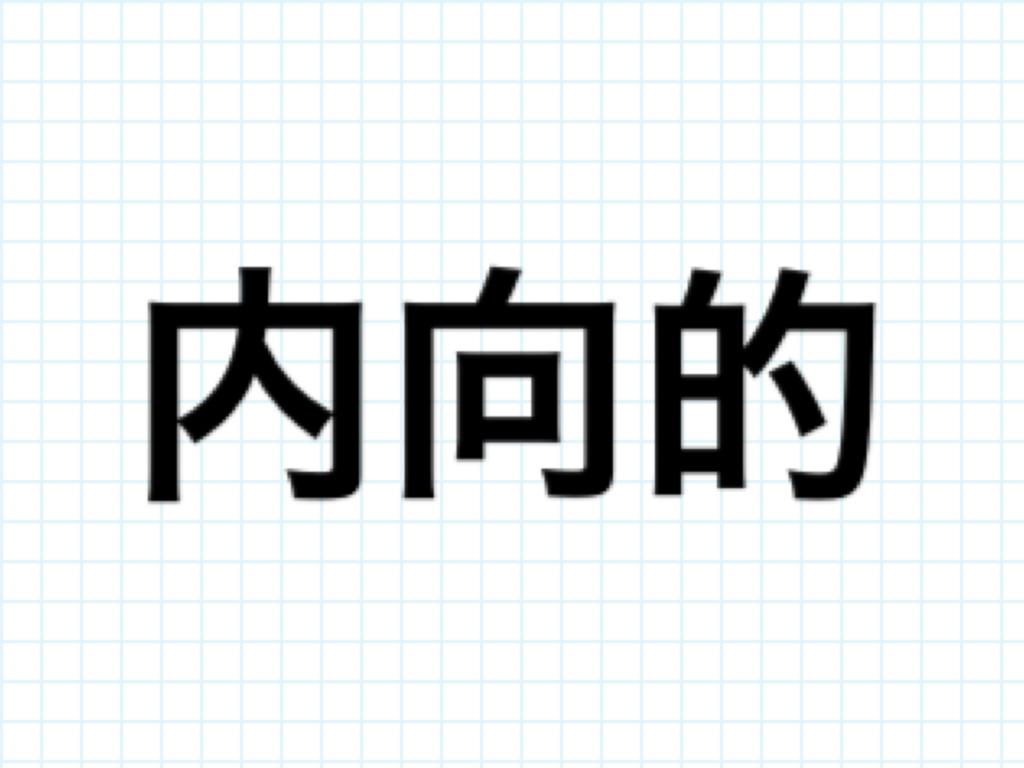 f:id:tomo-blog:20160614232538j:plain