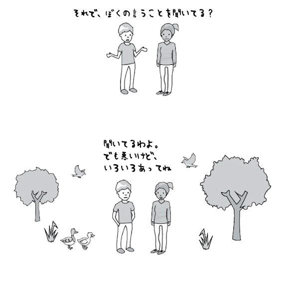 感受性の違い