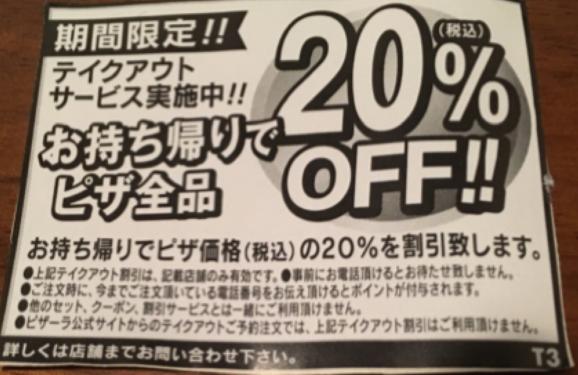 【お持ち帰り限定】ピザーラ「20%OFF」テイクアウトサービス