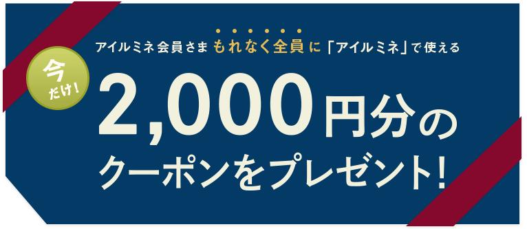 【会員限定】アイルミネ「2000円」クーポン