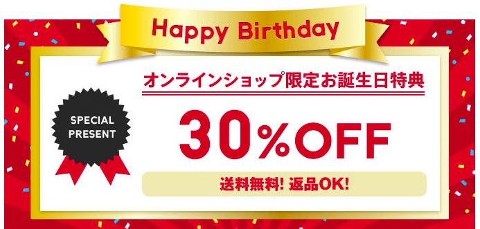 【誕生日月限定】JINS「30%OFF」バースデークーポン