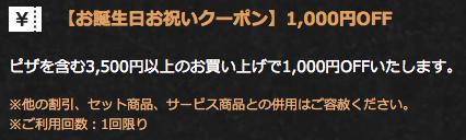 ピザハットの誕生日クーポン1000円OFF