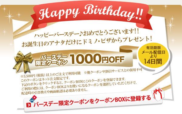 【誕生日月限定】ドミノピザ「1000円OFF」ハッピーバースデークーポン