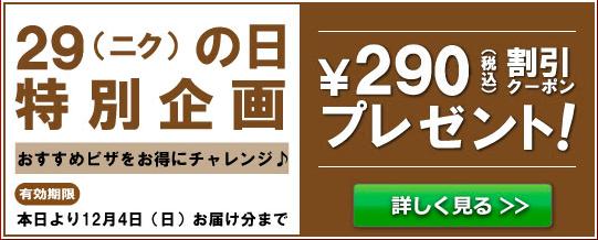 ピザーラ肉の日特別企画「290円割引クーポン」