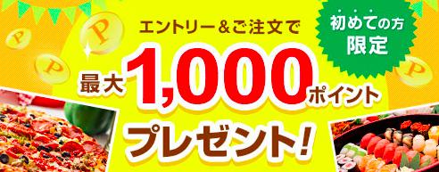dデリバリー「最大1000ポイントプレゼント」キャンペーン