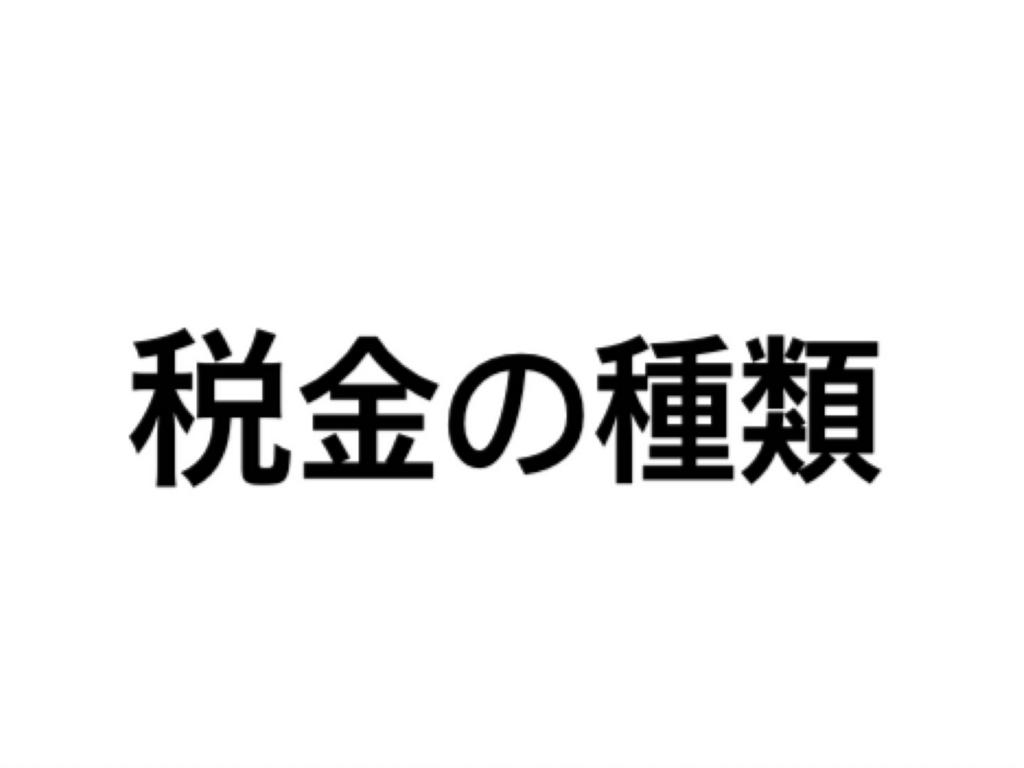 税金の種類まとめ(所得税/住民税/消費税等)【2016年版】