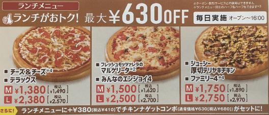 ピザハットのランチメニュー
