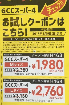 ピザハットの新作ピザ「GCCスーパー4」お試しキャンペーン