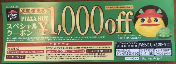 ピザハット「1000円OFFクーポン」