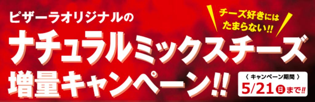 ピザーラ「ナチュラルミックスチーズ増量」キャンペーン