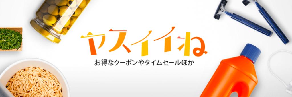 バーゲン&特集コーナー(Amazon定期便・定期おトク便)