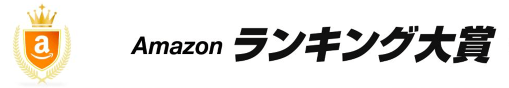 売れ筋ランキング(Amazon定期便・定期おトク便)