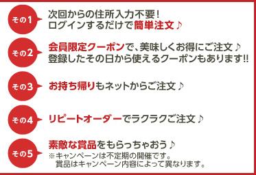 【ピザーラ会員限定】5つのメリッ
