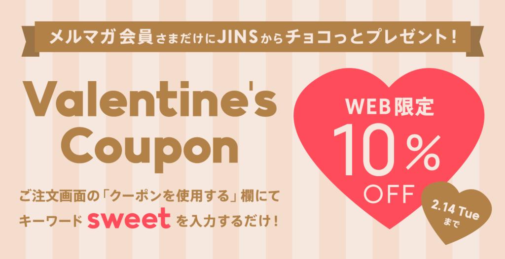 jins バレンタインデー10%オフクーポン