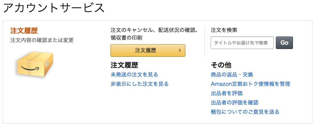 Amazonでのお買い物=経費