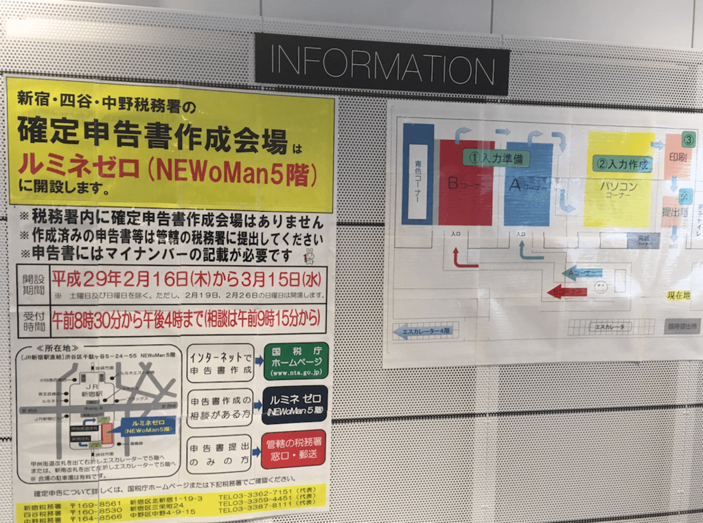 【新宿・四谷・中野税務署】ルミネゼロ(NEWoMan5階)で提出!