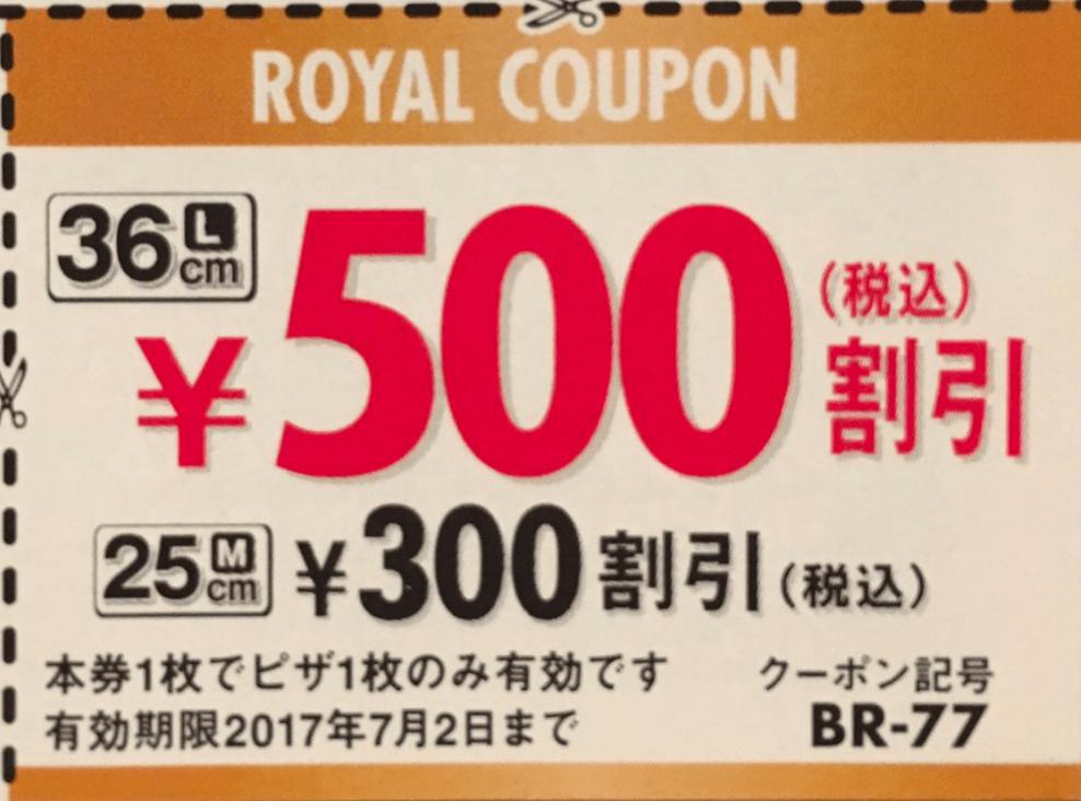 【ピザーラチラシクーポン】ピザーラロイヤルクーポン「¥300割引・¥500割引」クーポン番号