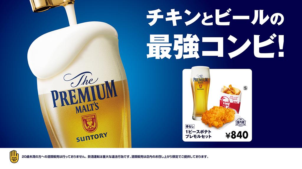 【店舗限定】ケンタッキー「チキンとビール」最強コンビ