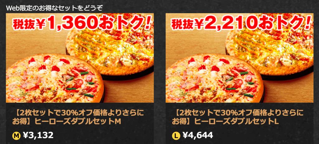 ピザハット「2枚セットで30%オフ価格よりさらにお得」キャンペーン