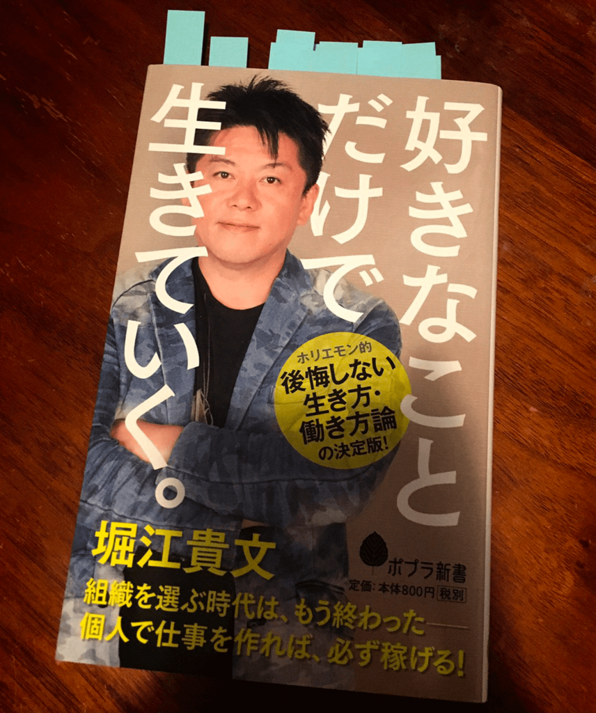 堀江貴文 本 好きなことだけで生きていく。