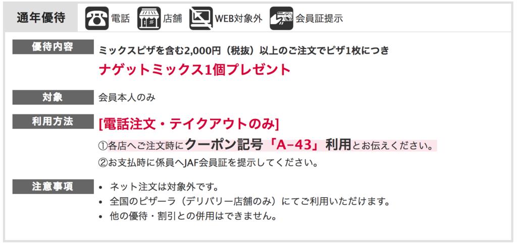 【JAF】ピザーラ会員通年優待のクーポン記号(電話注文・テイクアウトのみ)
