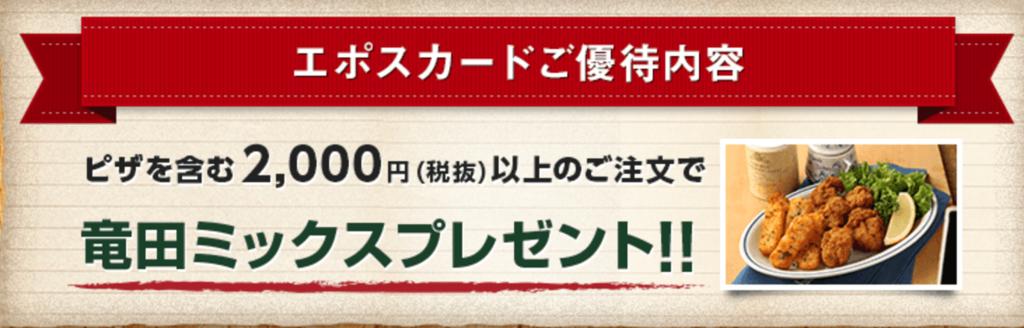【エポスカード優待】ピザーラ「竜田ミックスプレゼント」クーポン記号