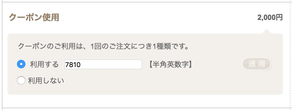 ベルメゾン「2000円OFFクーポン」番号