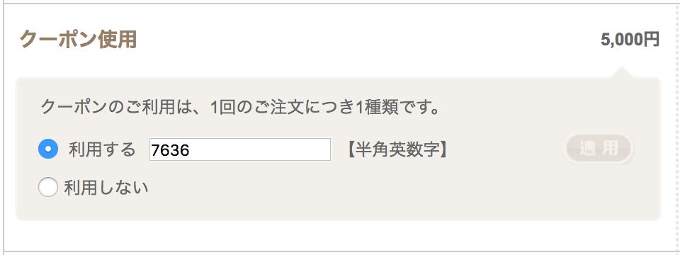 ベルメゾン「5000円OFFクーポン」番号