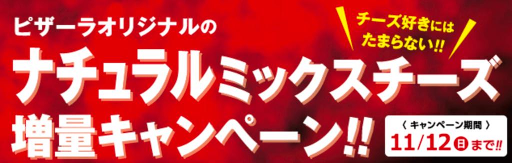 ピザーラオリジナル「ナチュラルミックスチーズ増量」キャンペーン