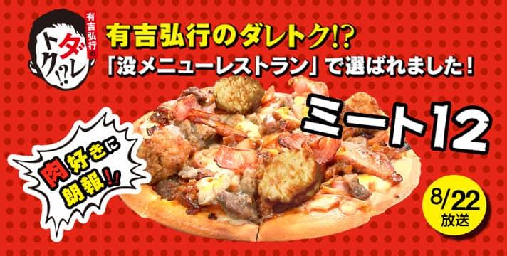 【激ウマ】有吉弘行のダレトク!?「没メニューレストラン」選定ピザ!