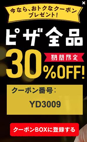 ドミノピザ「ピザ全品30%OFFクーポン」番号