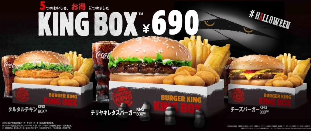 【バーガーキング】KING BOX「¥690」ハロウィンキャンペーン