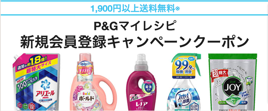 P&G「15%OFF」クーポン