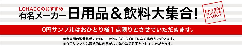 【無料サンプル】LOHACOの無料0円サンプル