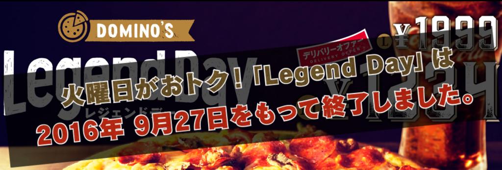 【火曜日限定】ドミノピザ「Legend Day」キャンペーン