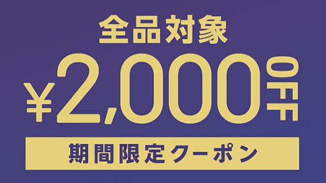 Wowma! Brand Square「全品対象2000円OFF」クーポン