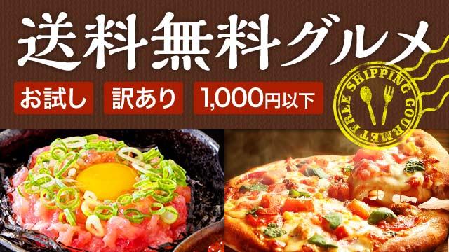 送料無料「1000円以下」グルメ特集