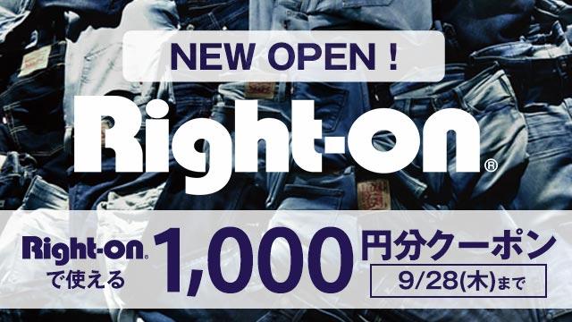 ライトオン「1000円OFF」クーポン