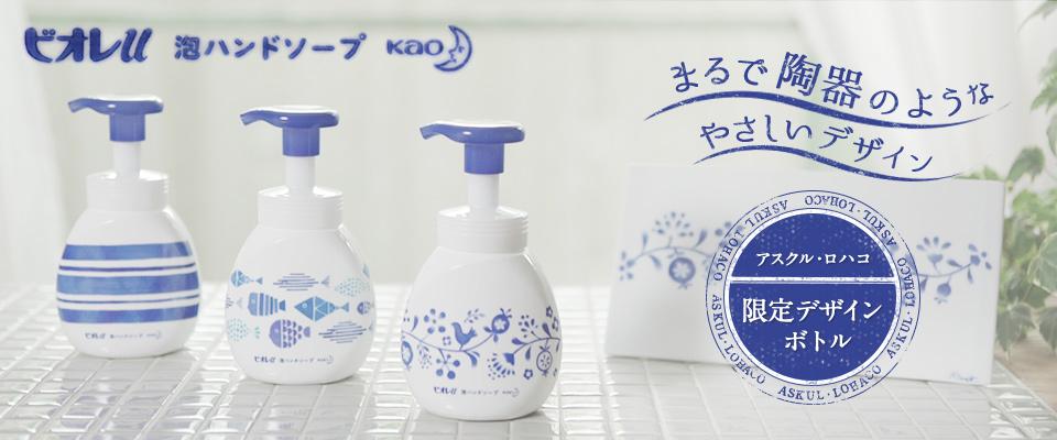 【ロハコ限定】ビオレのオリジナルデザインボトル