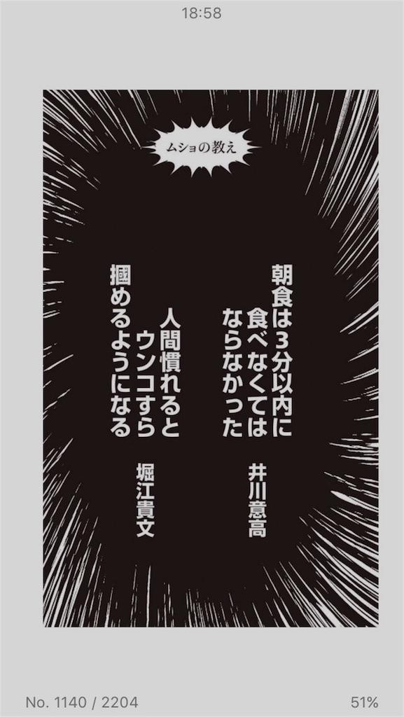 井川意高と堀江貴文の名言