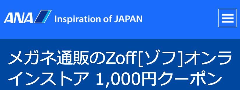 【ANA限定】zoffメガネ「1000円OFF」クーポン