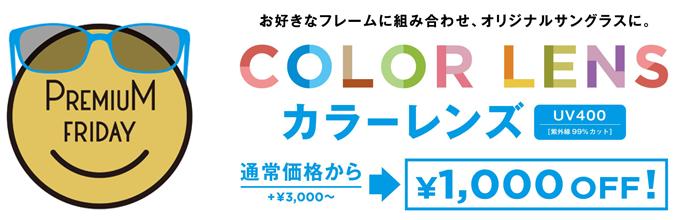 【プレミアムフライデー限定】カラーレンズ「1000円OFF」セール