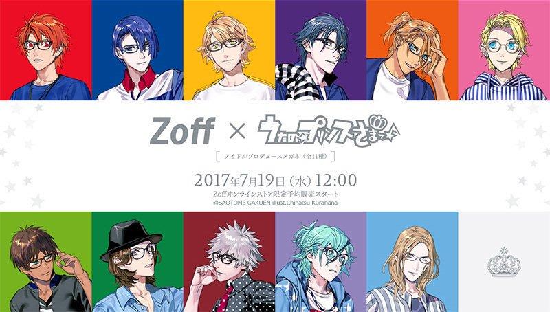 【期間限定】コラボ「zoff ×うたの☆プリンスさまっ♪」キャンペーン