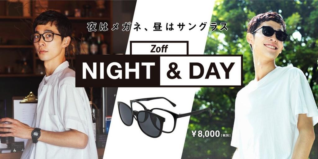 zoff「レンズ交換可能サングラス」キャンペーン