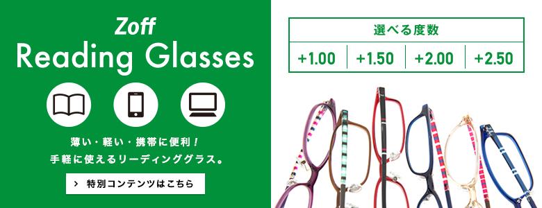 zoff「老眼鏡(リーディンググラス)」キャンペーン