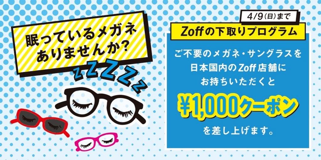 【期間限定】zoffメガネ下取り「1000円OFF」クーポン