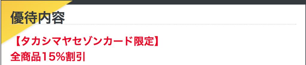 【タカシマヤセゾンカード限定】ドミノピザ「全商品15%割引」クーポン