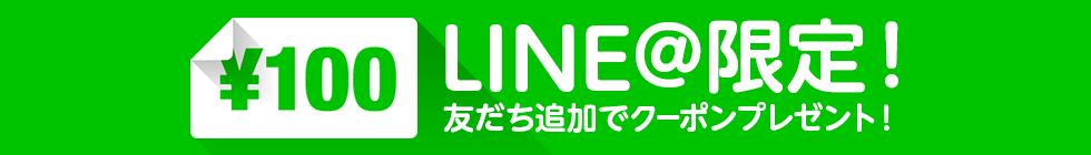 【LINE限定】友だち追加「100円OFF」クーポン